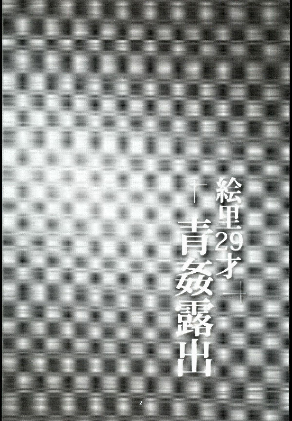 Eri 29-sai Aokan Roshutsu 3