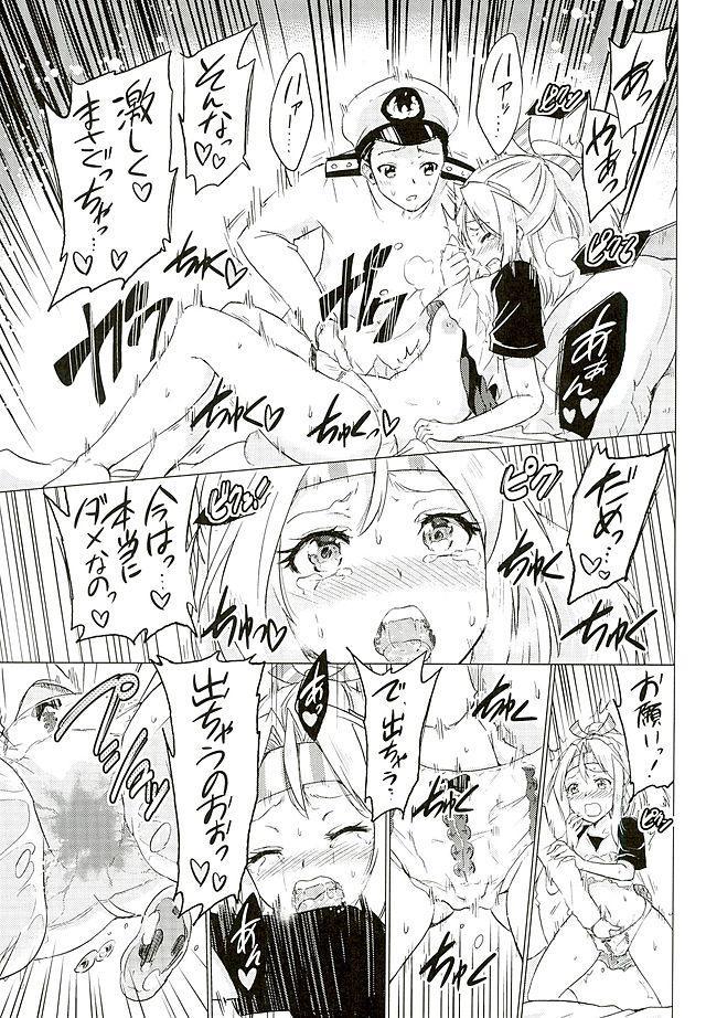 Zuihou-chan to Date no Nochi ni 11