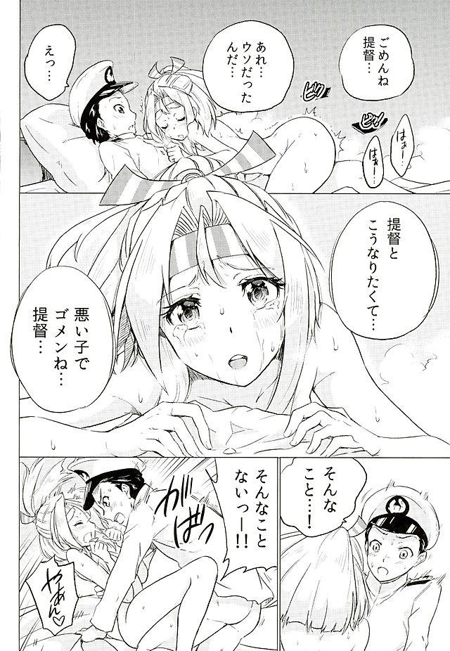 Zuihou-chan to Date no Nochi ni 20