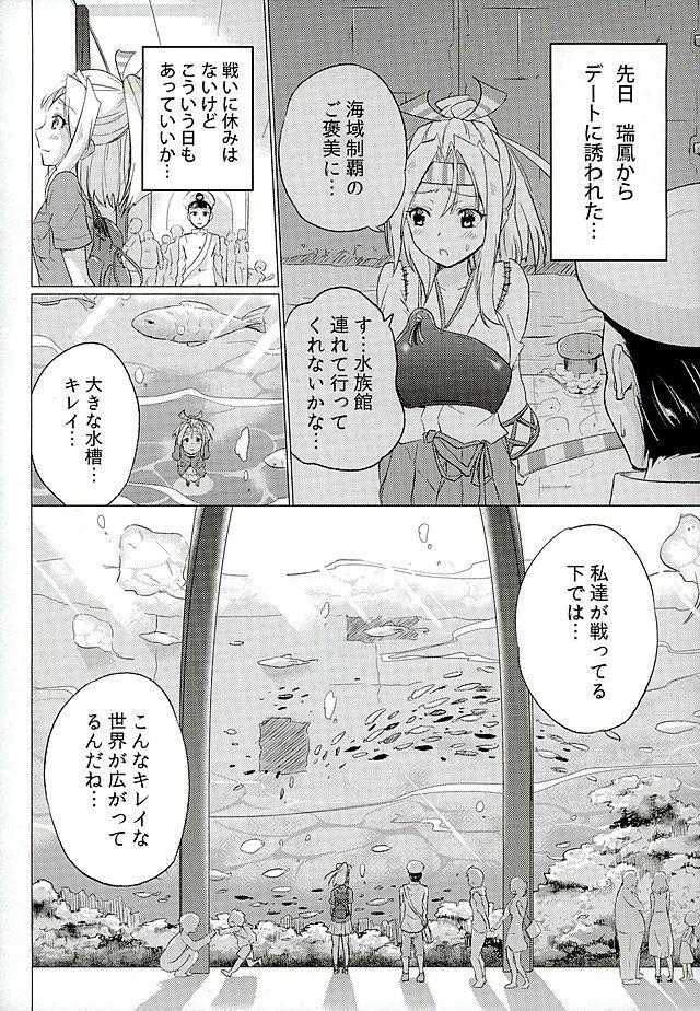 Zuihou-chan to Date no Nochi ni 2