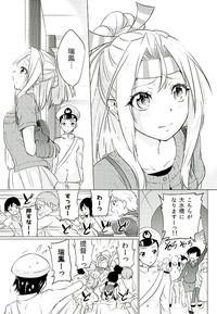 Zuihou-chan to Date no Nochi ni 4