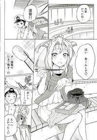 Zuihou-chan to Date no Nochi ni 5