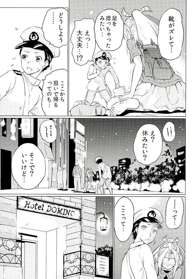 Zuihou-chan to Date no Nochi ni 7