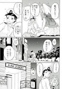 Zuihou-chan to Date no Nochi ni 8