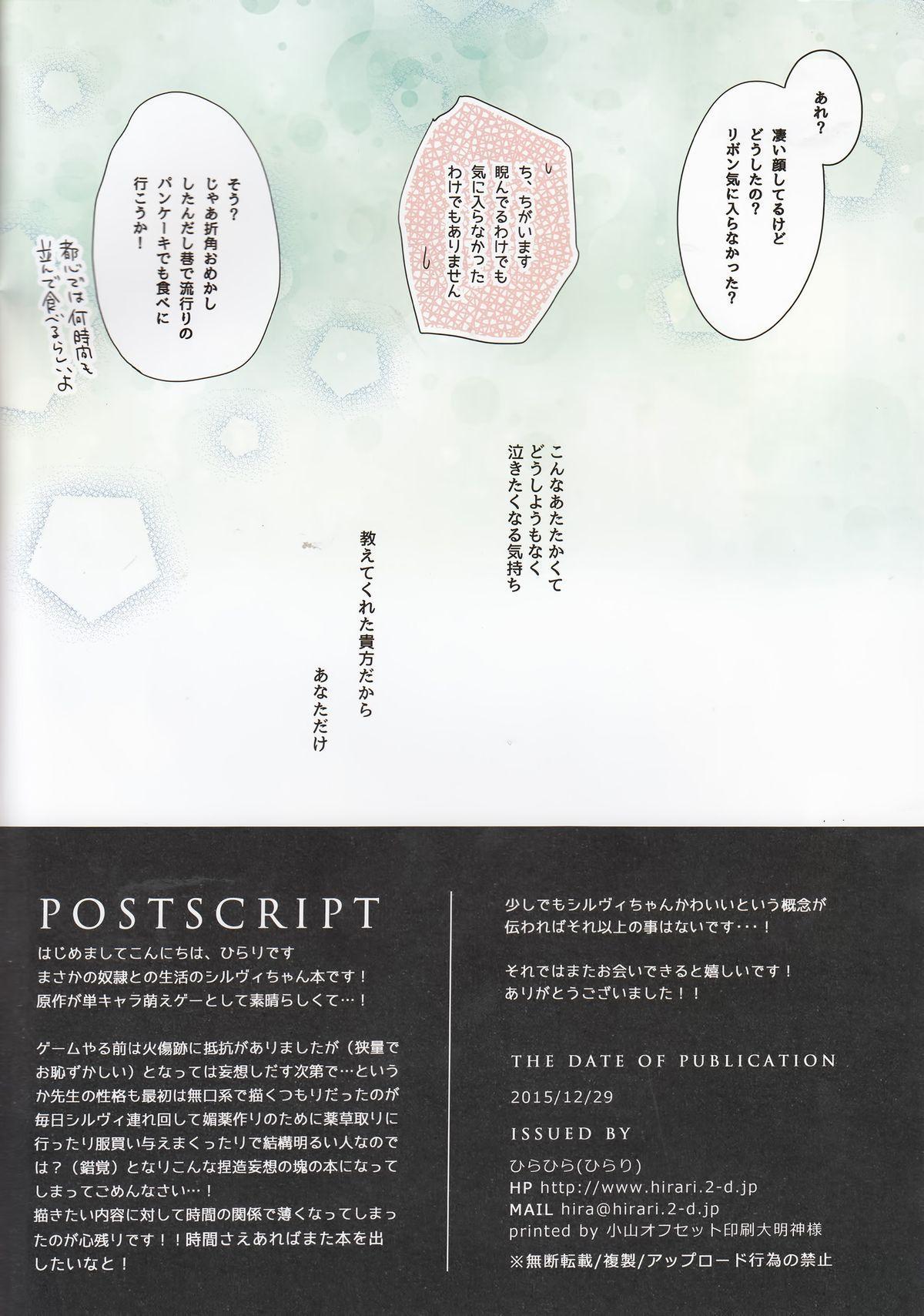 Koisuru Dorei-chan 8