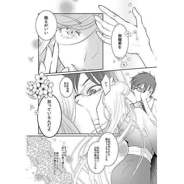 Kare wa Buzama na Ai no Geboku 2