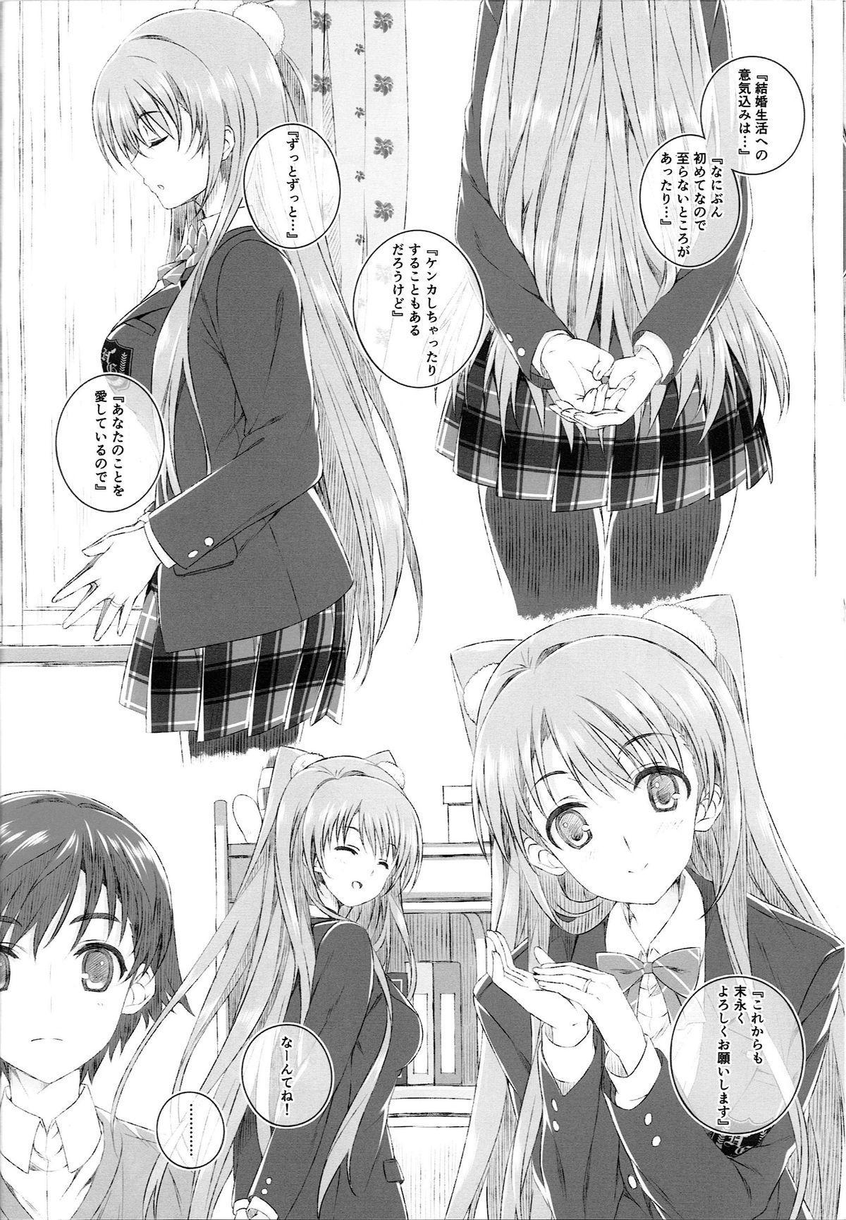Ogiso Setsuna no Owaru Sakujitsu 12