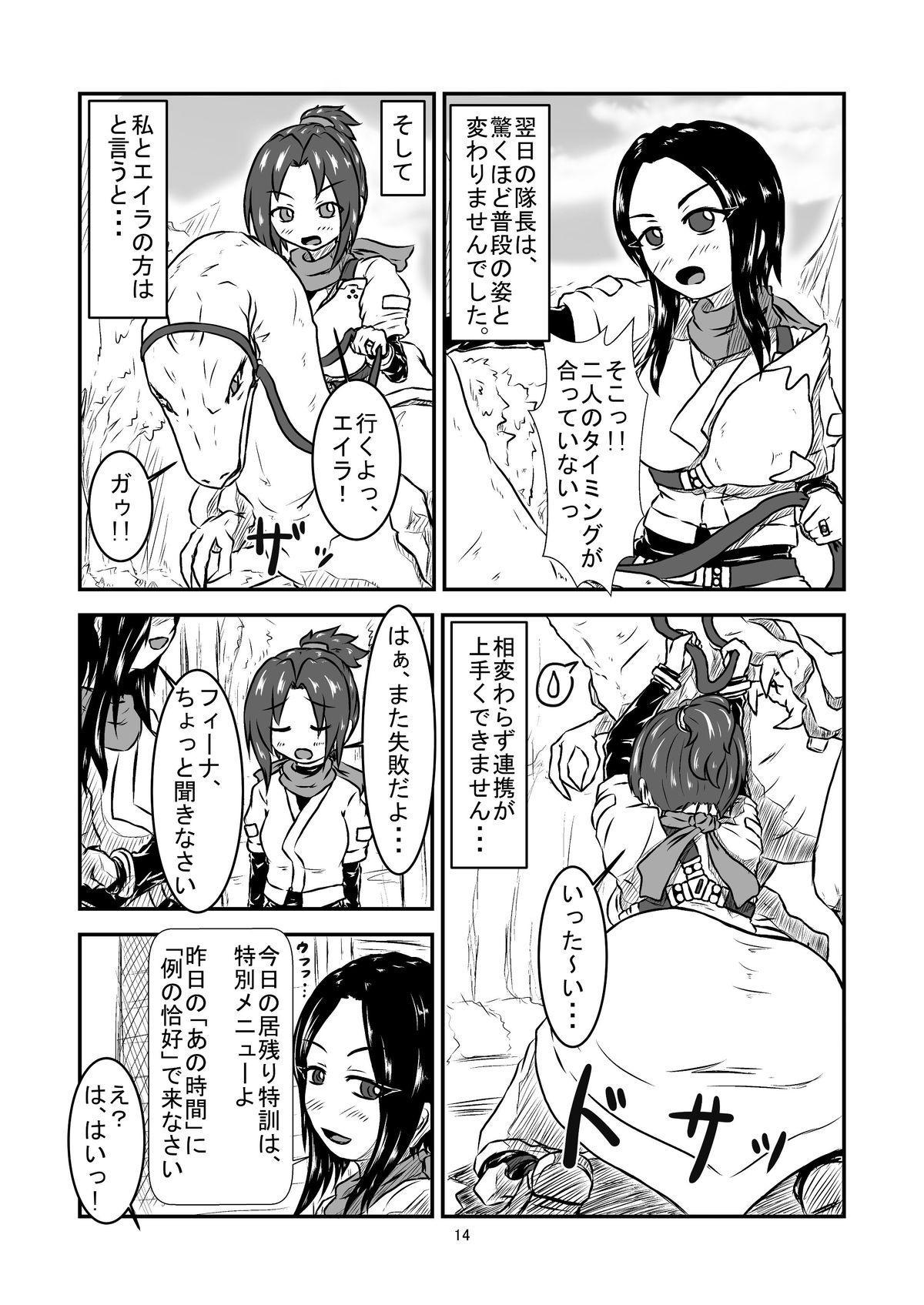 Marunomi Hanashi 13