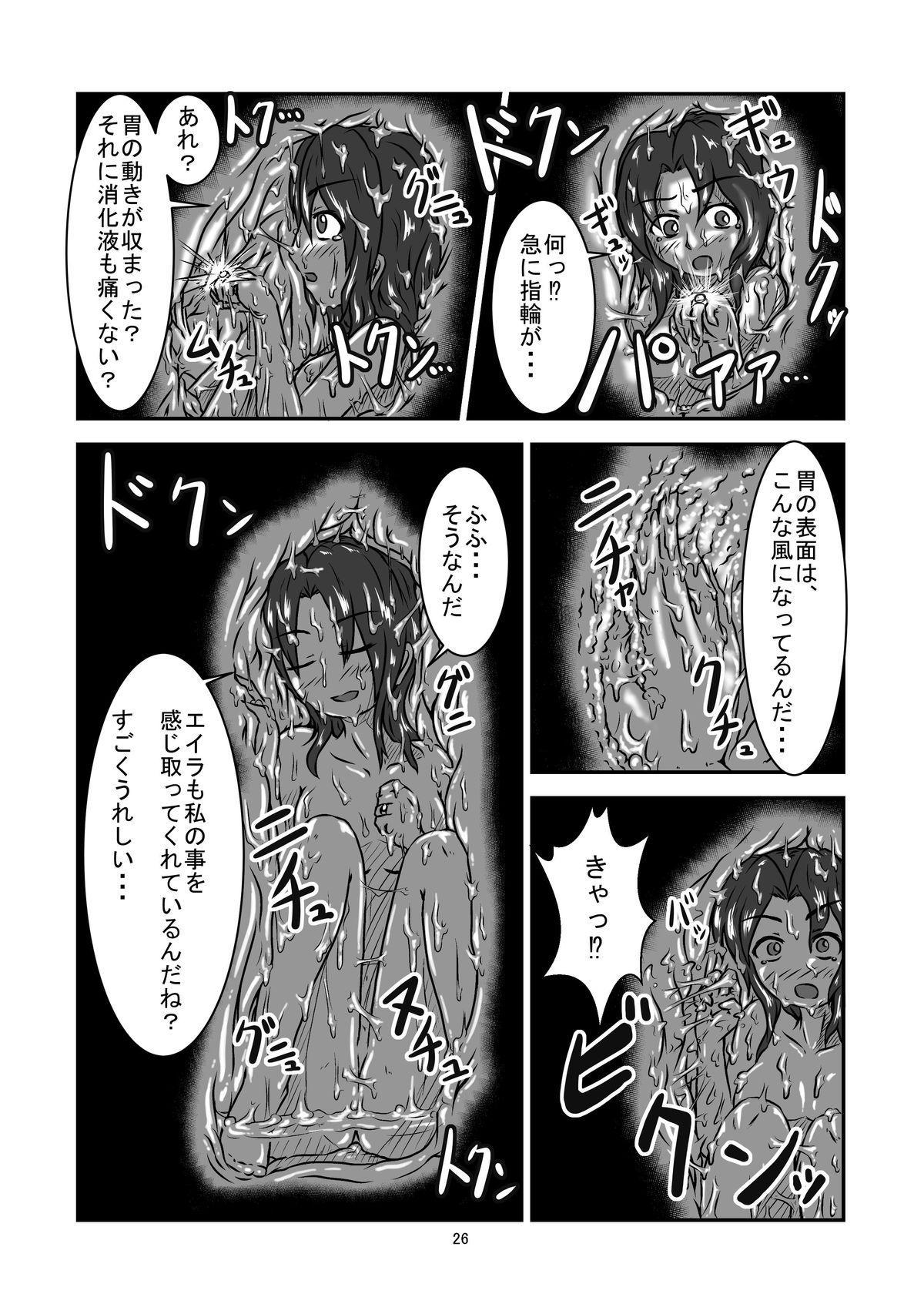 Marunomi Hanashi 25
