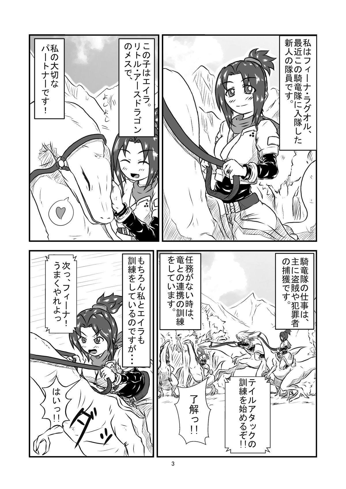 Marunomi Hanashi 2