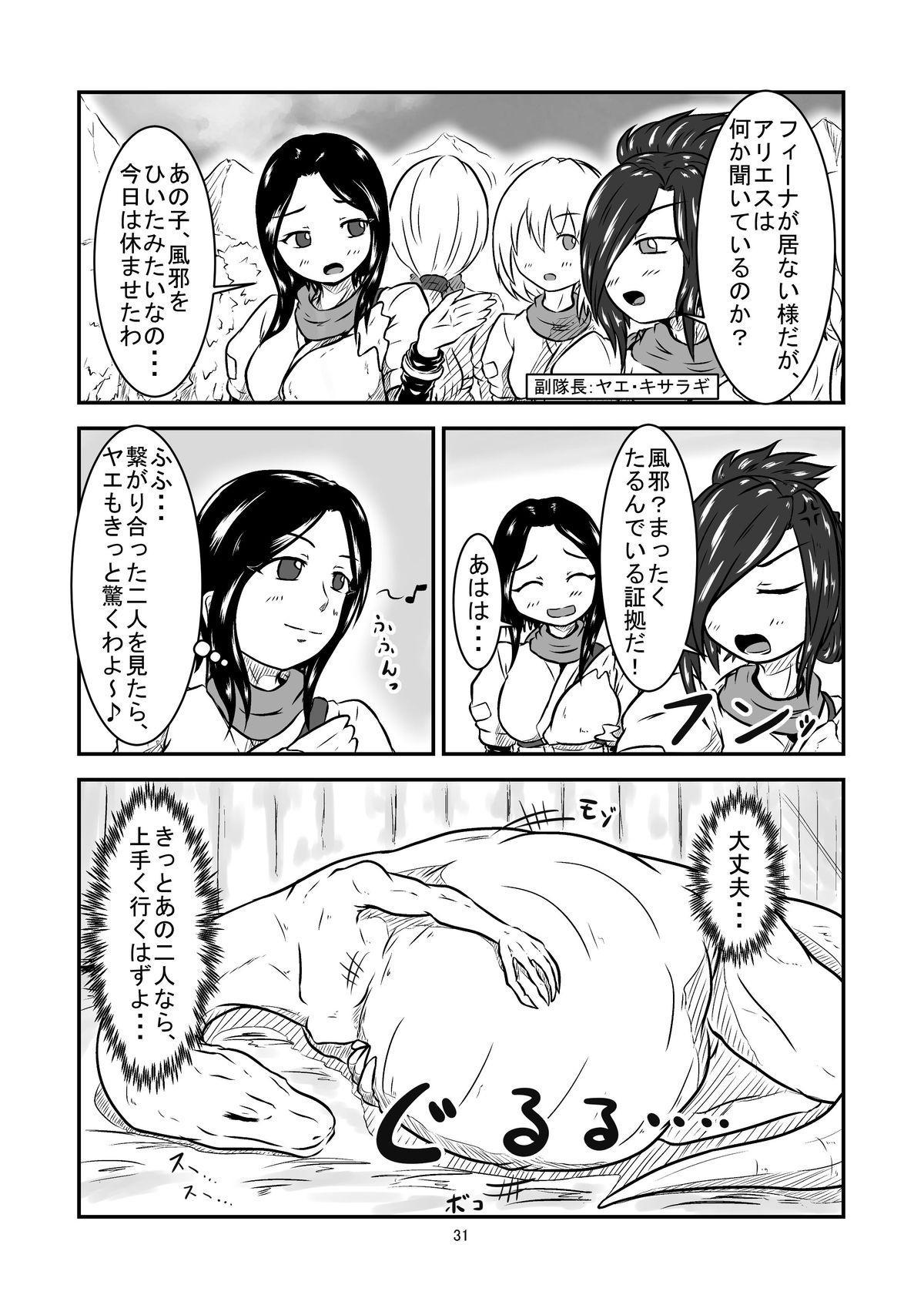 Marunomi Hanashi 30