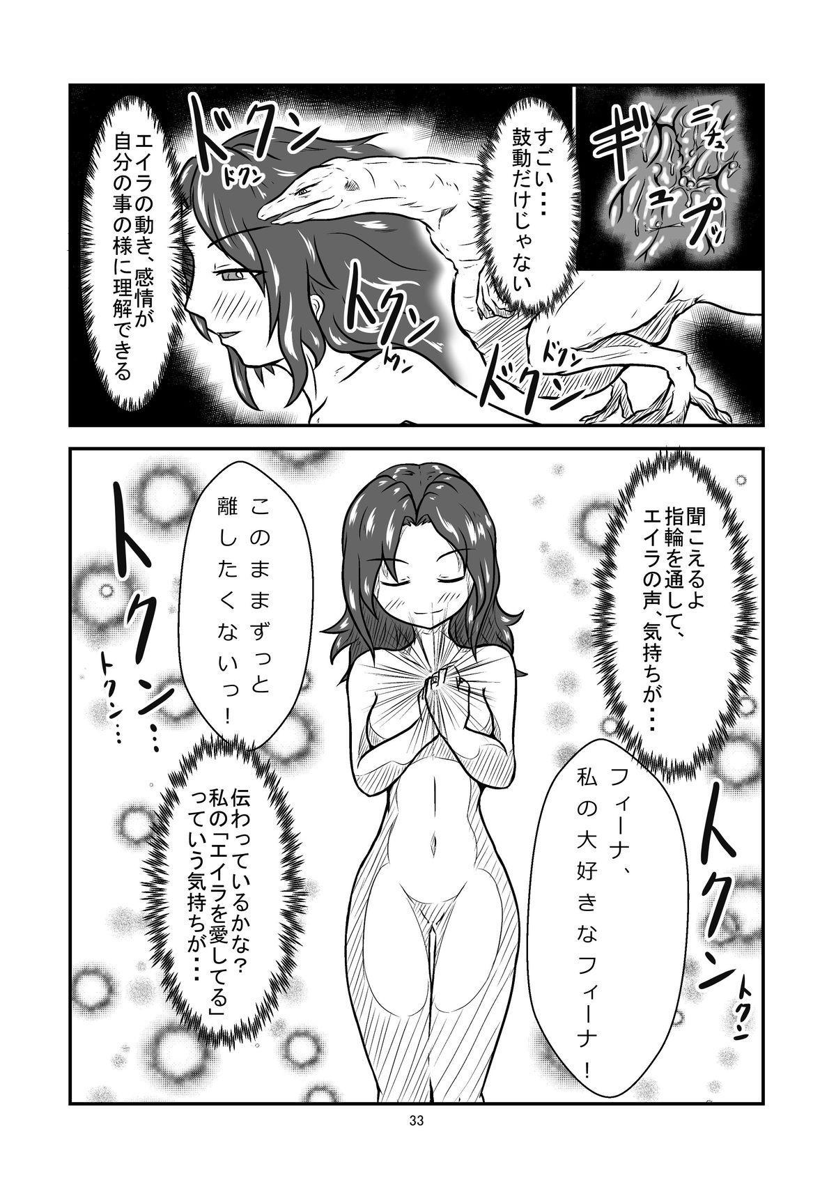 Marunomi Hanashi 32