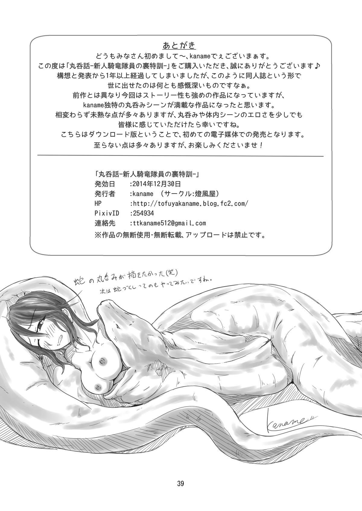 Marunomi Hanashi 38