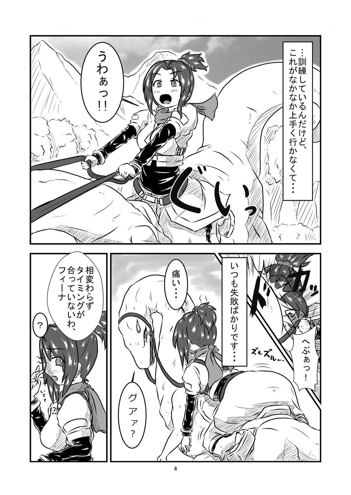 Marunomi Hanashi 3