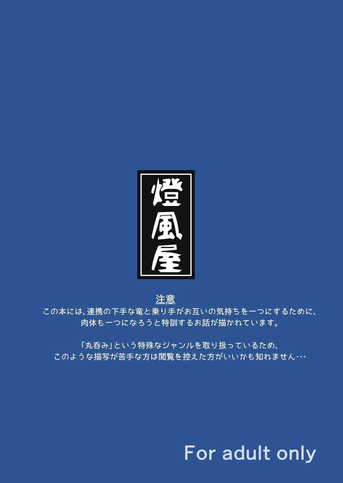 Marunomi Hanashi 39