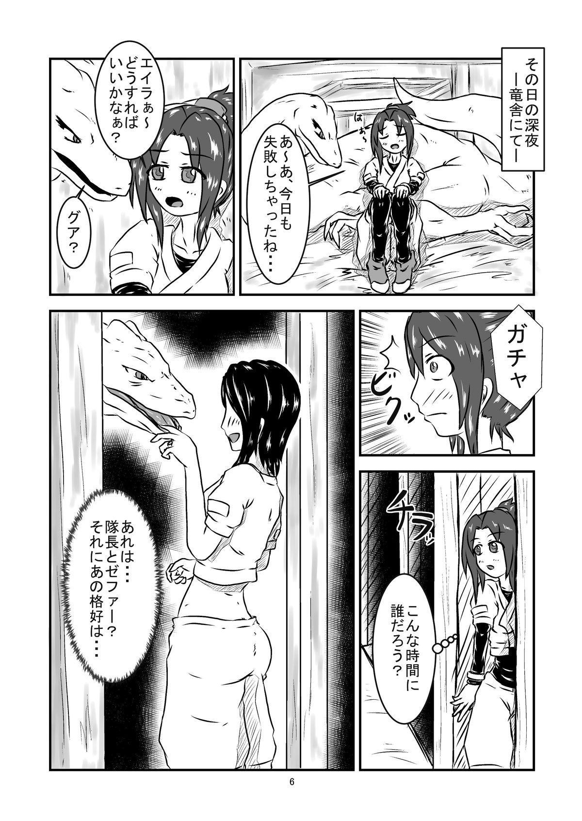 Marunomi Hanashi 5
