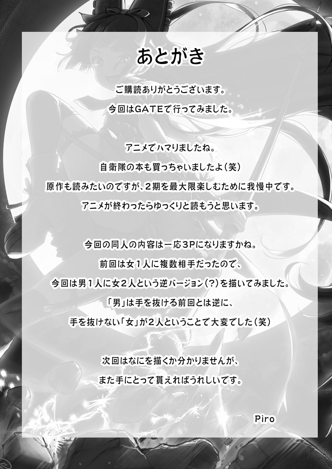 Hakone Sanchuu Yasen 22