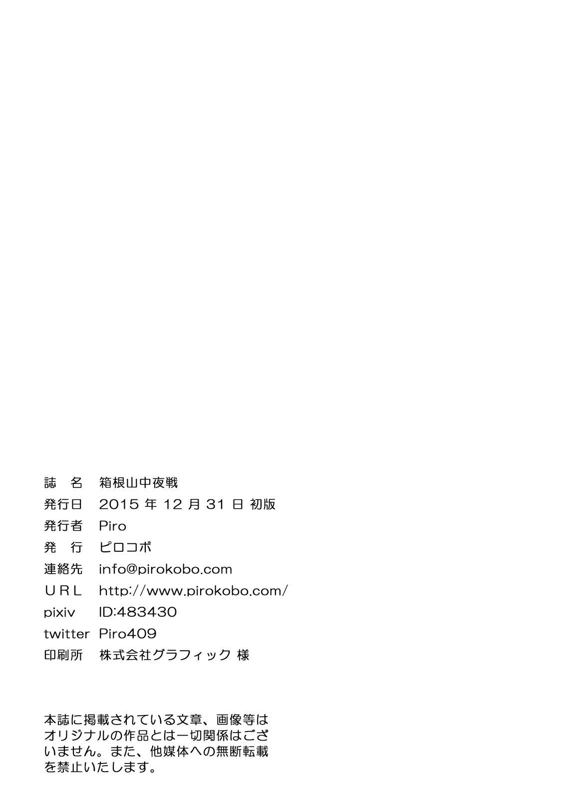 Hakone Sanchuu Yasen 23