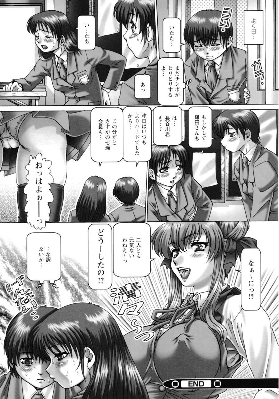 [TYPE.90] Ah, Nanase-sama - Oh! Miss NANASE 101