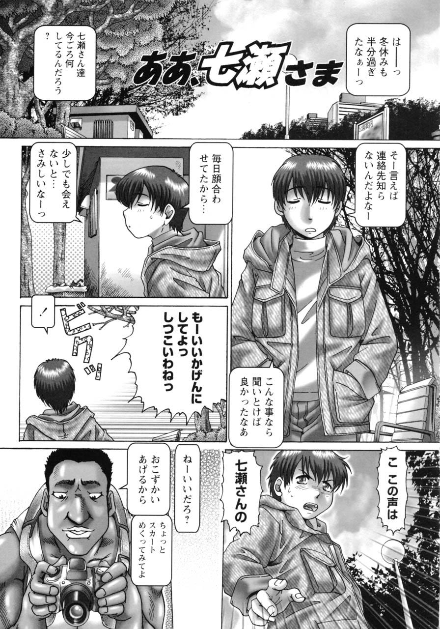 [TYPE.90] Ah, Nanase-sama - Oh! Miss NANASE 102