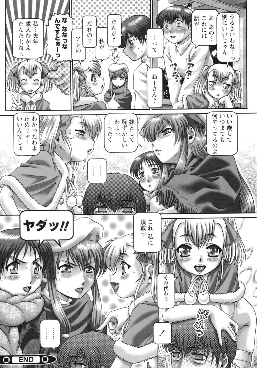 [TYPE.90] Ah, Nanase-sama - Oh! Miss NANASE 117