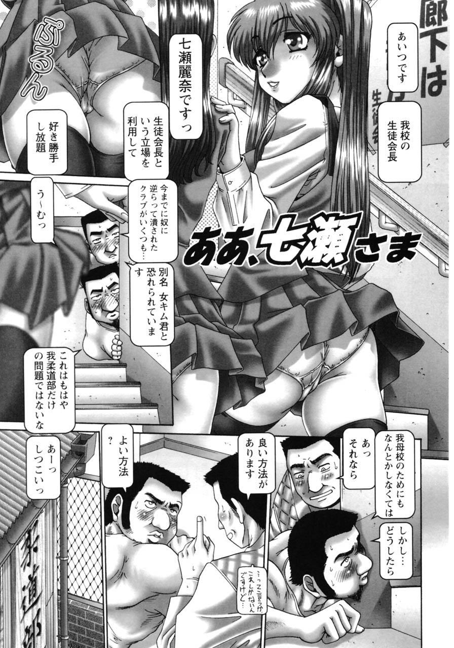 [TYPE.90] Ah, Nanase-sama - Oh! Miss NANASE 119