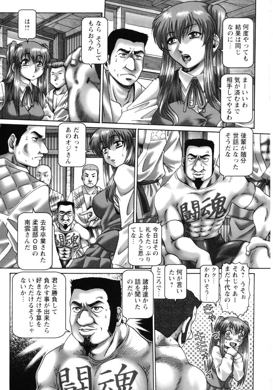 [TYPE.90] Ah, Nanase-sama - Oh! Miss NANASE 120