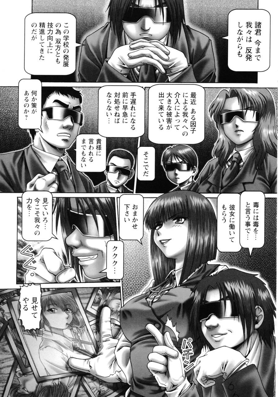 [TYPE.90] Ah, Nanase-sama - Oh! Miss NANASE 134