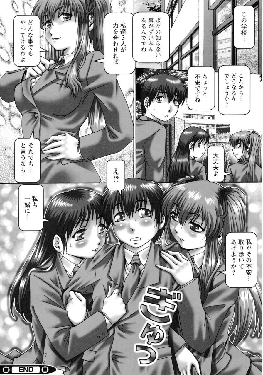 [TYPE.90] Ah, Nanase-sama - Oh! Miss NANASE 149
