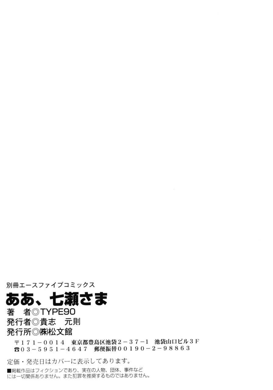 [TYPE.90] Ah, Nanase-sama - Oh! Miss NANASE 157