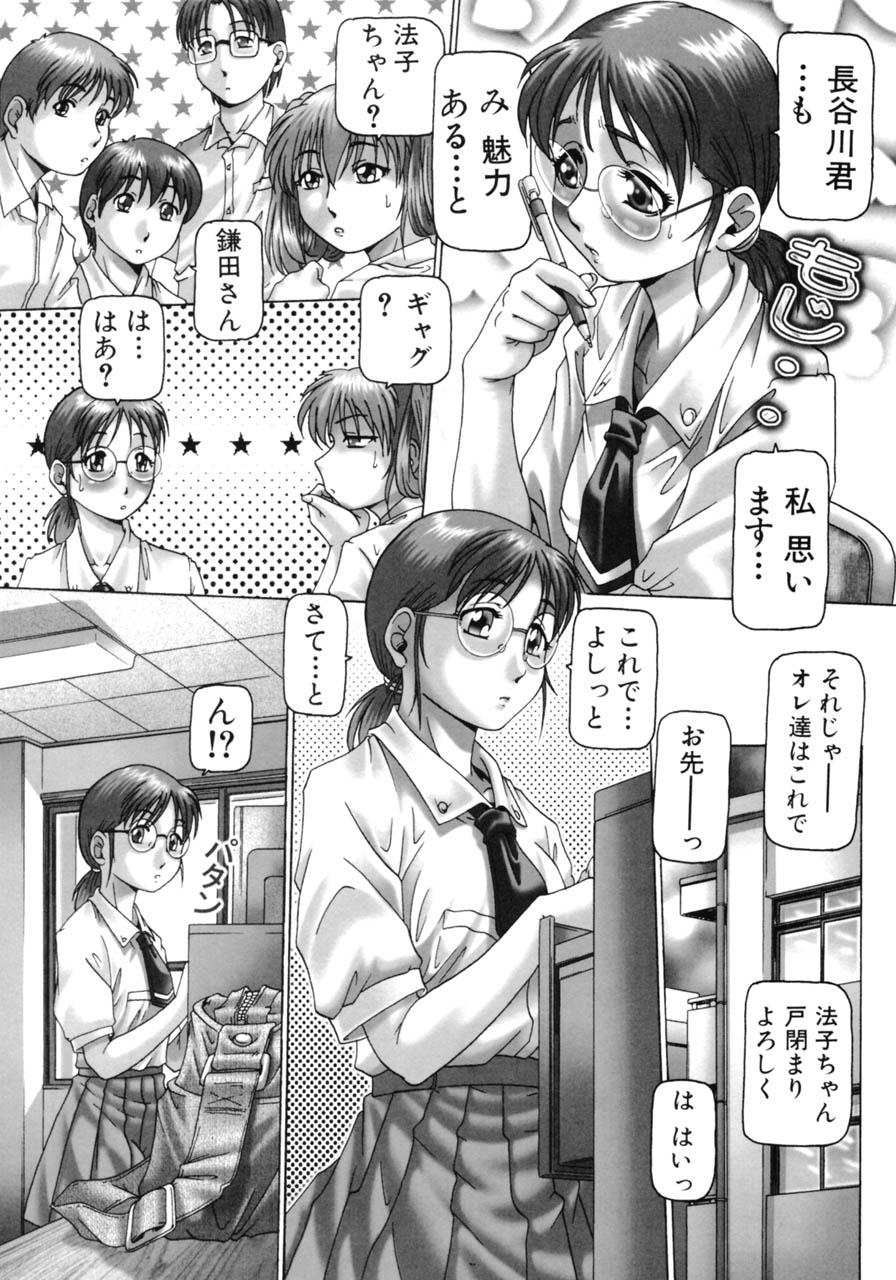 [TYPE.90] Ah, Nanase-sama - Oh! Miss NANASE 25