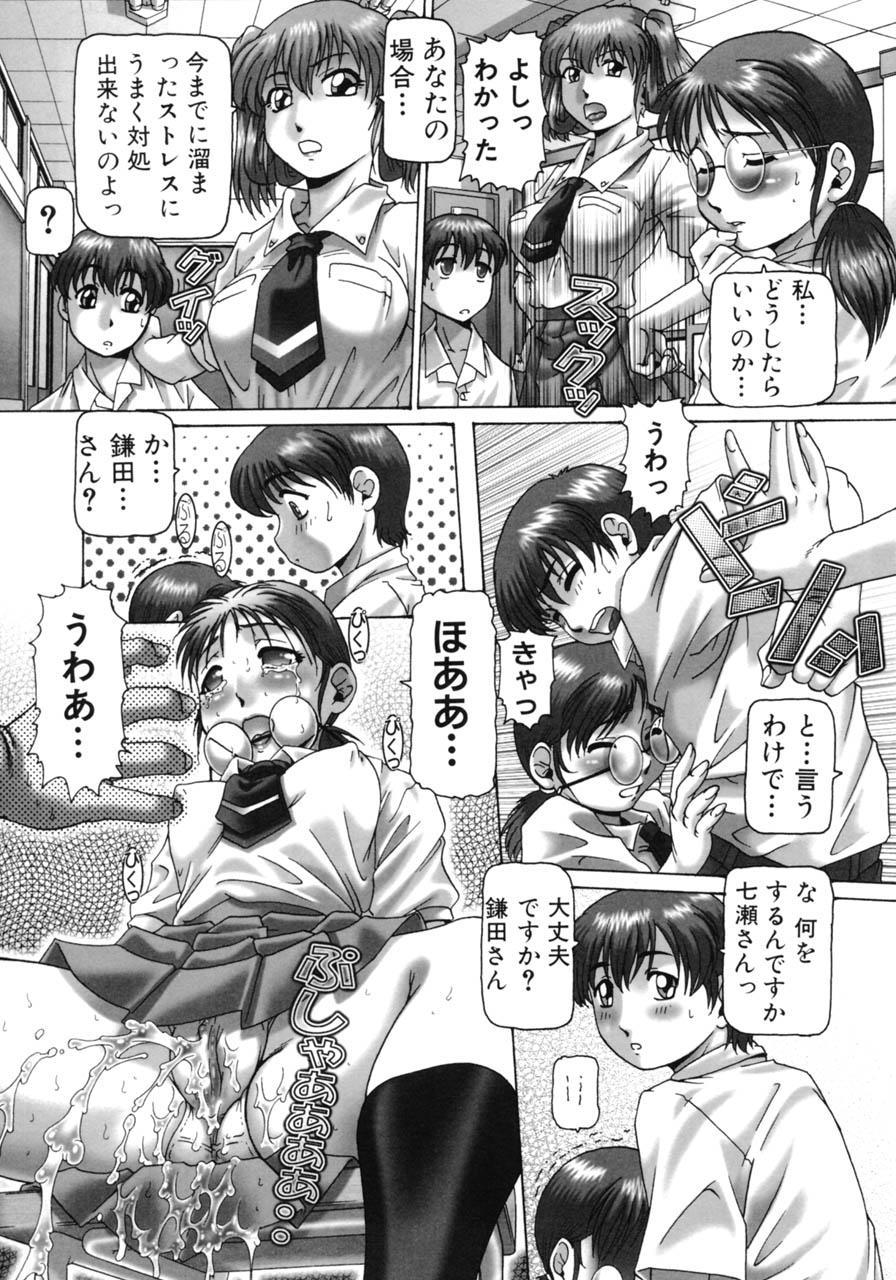 [TYPE.90] Ah, Nanase-sama - Oh! Miss NANASE 31