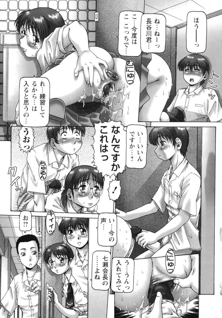 [TYPE.90] Ah, Nanase-sama - Oh! Miss NANASE 40