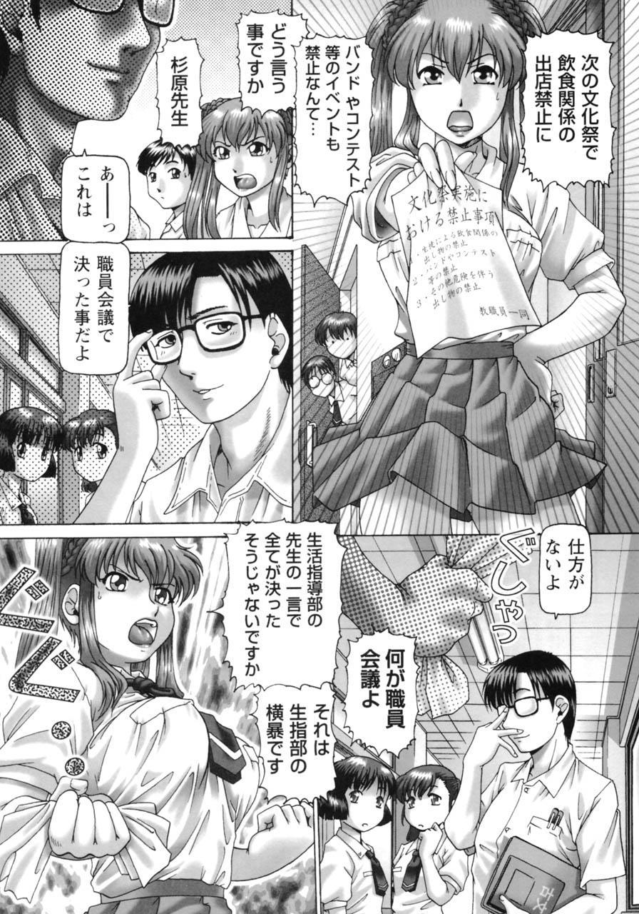 [TYPE.90] Ah, Nanase-sama - Oh! Miss NANASE 41