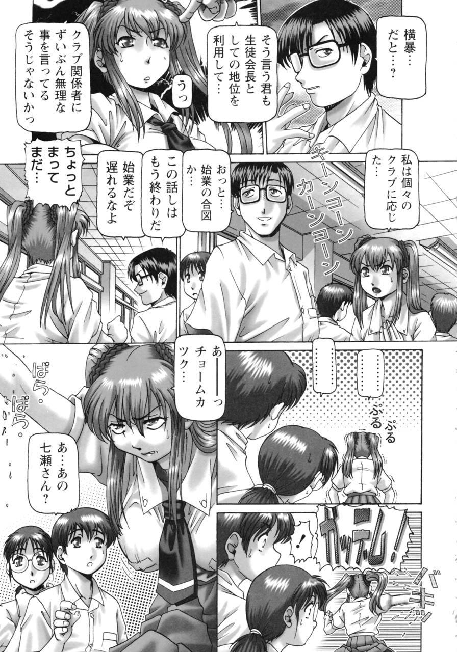 [TYPE.90] Ah, Nanase-sama - Oh! Miss NANASE 42