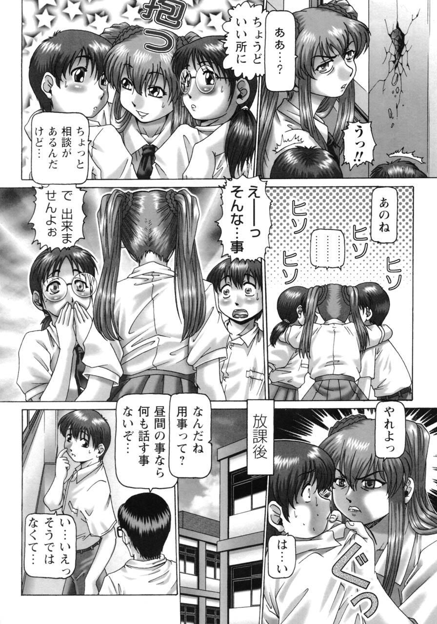 [TYPE.90] Ah, Nanase-sama - Oh! Miss NANASE 43
