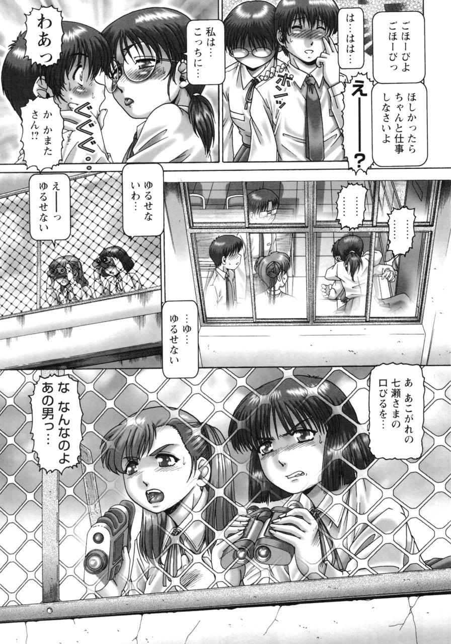 [TYPE.90] Ah, Nanase-sama - Oh! Miss NANASE 55