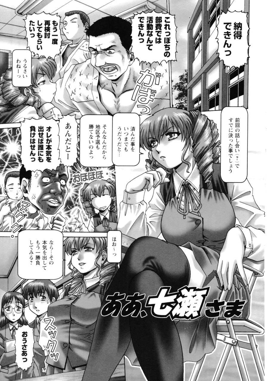 [TYPE.90] Ah, Nanase-sama - Oh! Miss NANASE 70