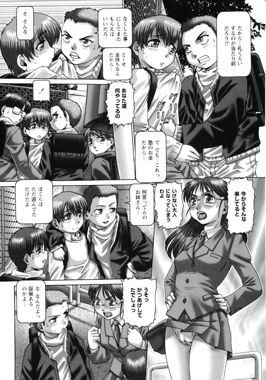 [TYPE.90] Ah, Nanase-sama - Oh! Miss NANASE 73