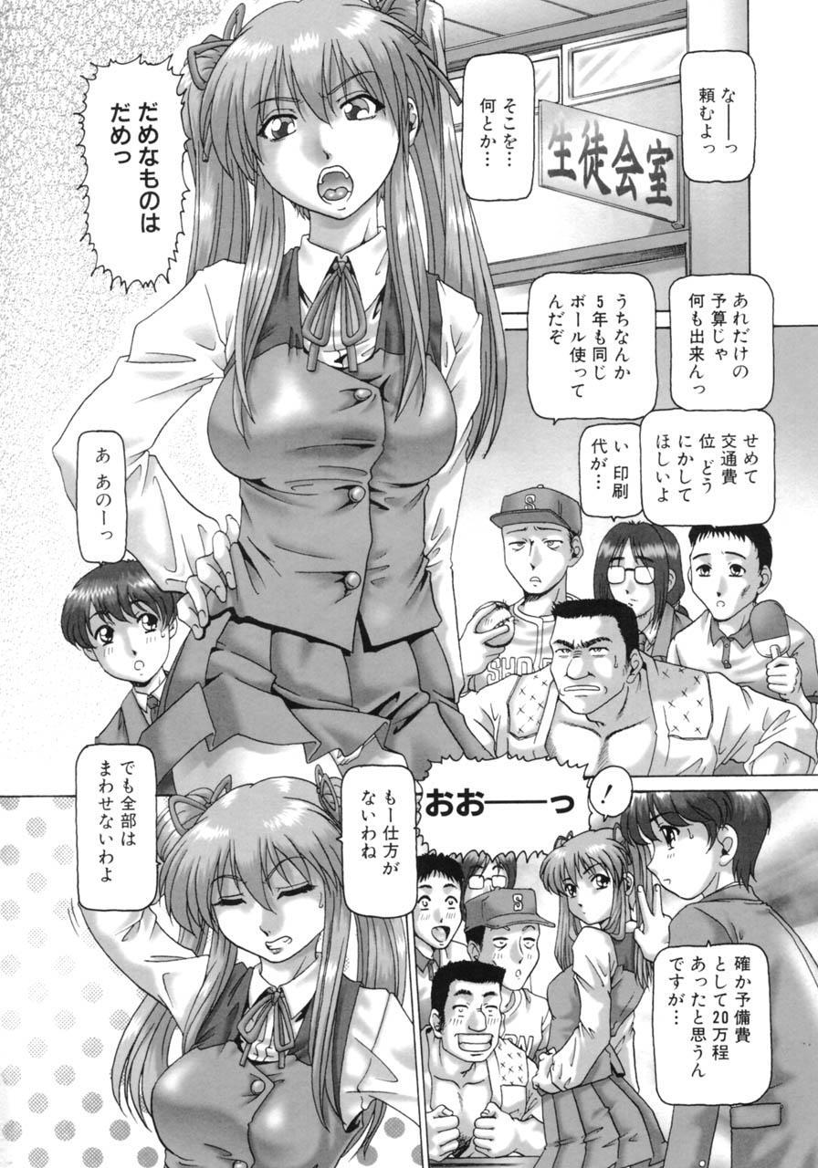 [TYPE.90] Ah, Nanase-sama - Oh! Miss NANASE 7