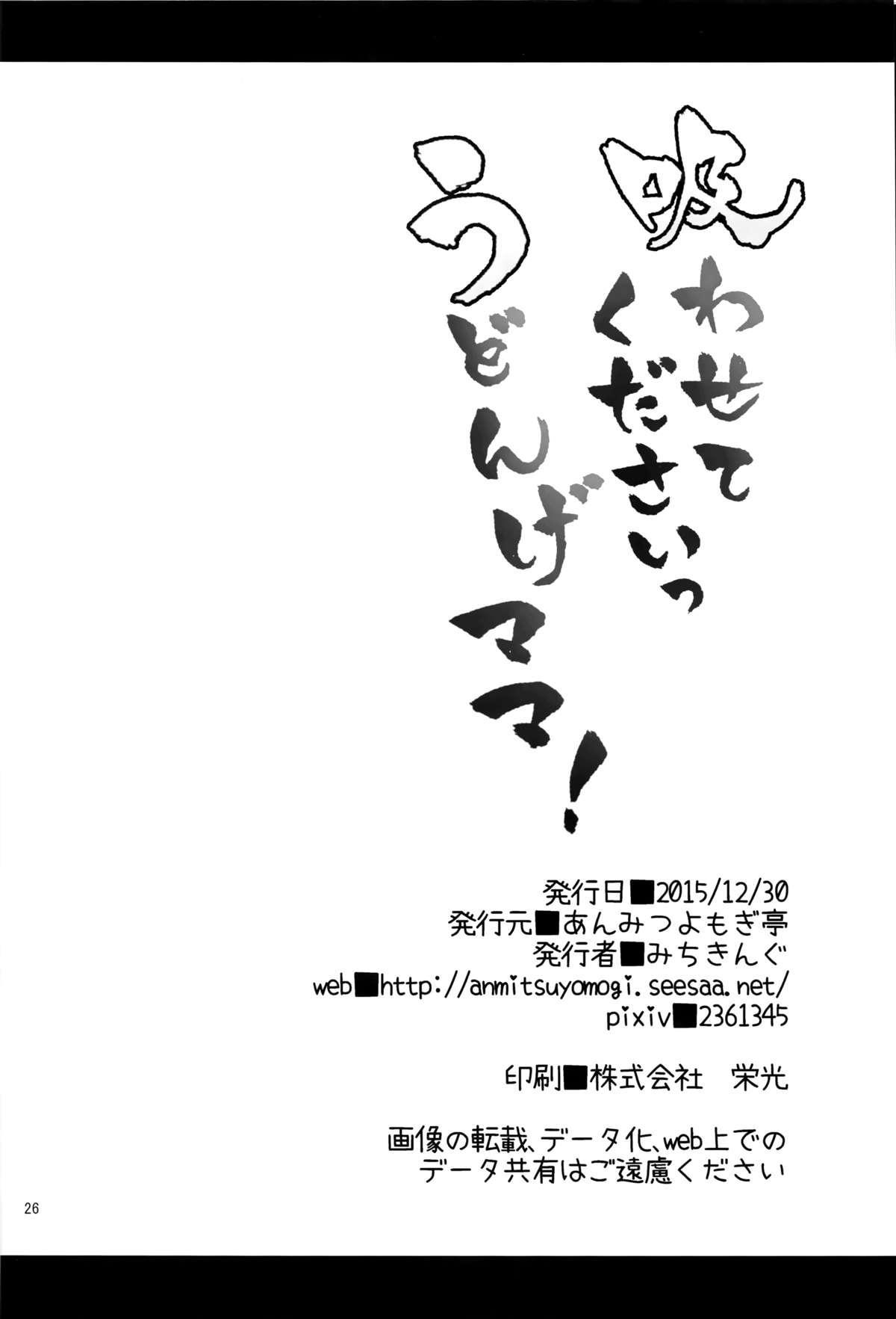 (C89) [Anmitsuyomogitei (Michiking)] Suwasete Kudasai Udonge-mama! | Let Me Suck On Them, Udonge-Mama! (Touhou Project) [English] [PSYN + Facedesk] 25