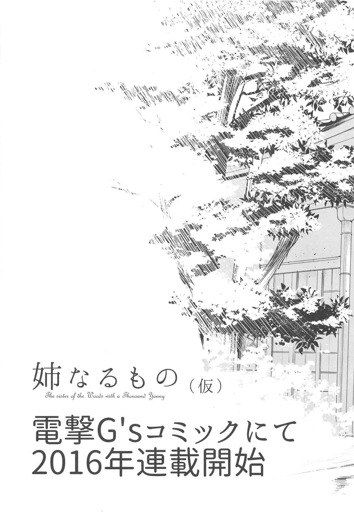 Ane Naru Mono 2 26