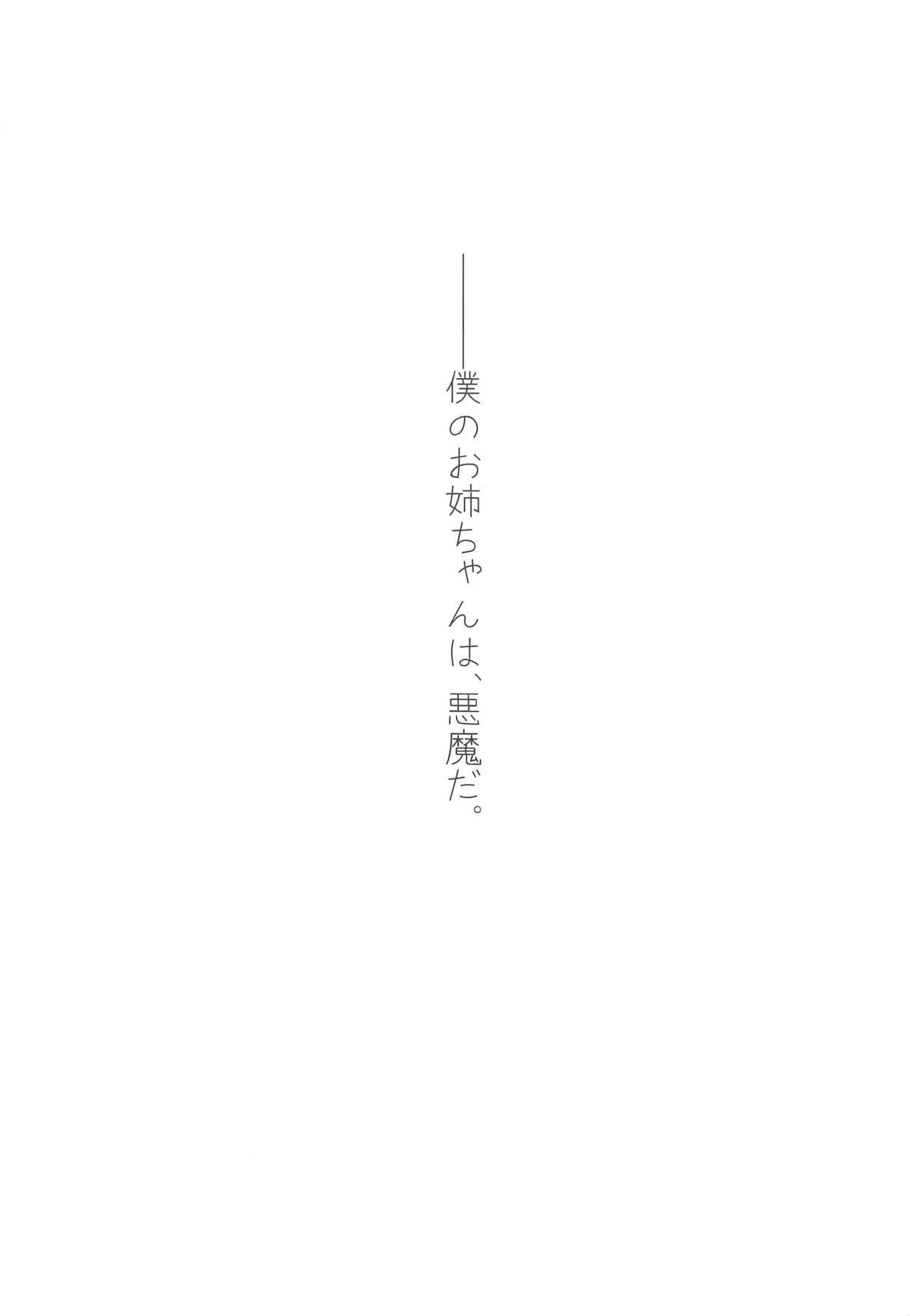 Ane Naru Mono 2 2