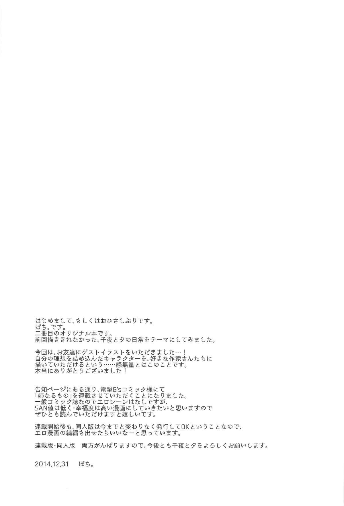 Ane Naru Mono 2 32