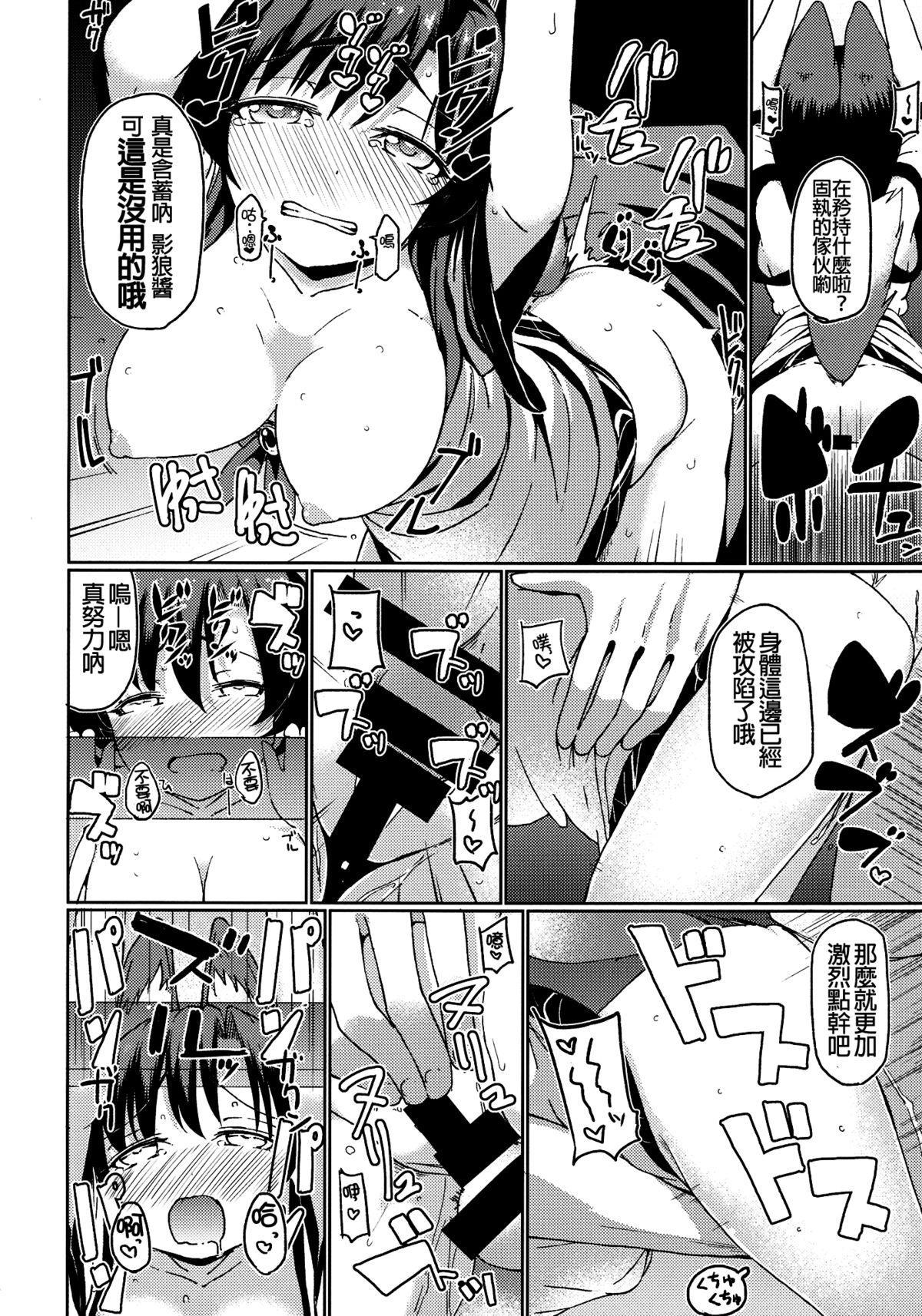 Zashikirou 9