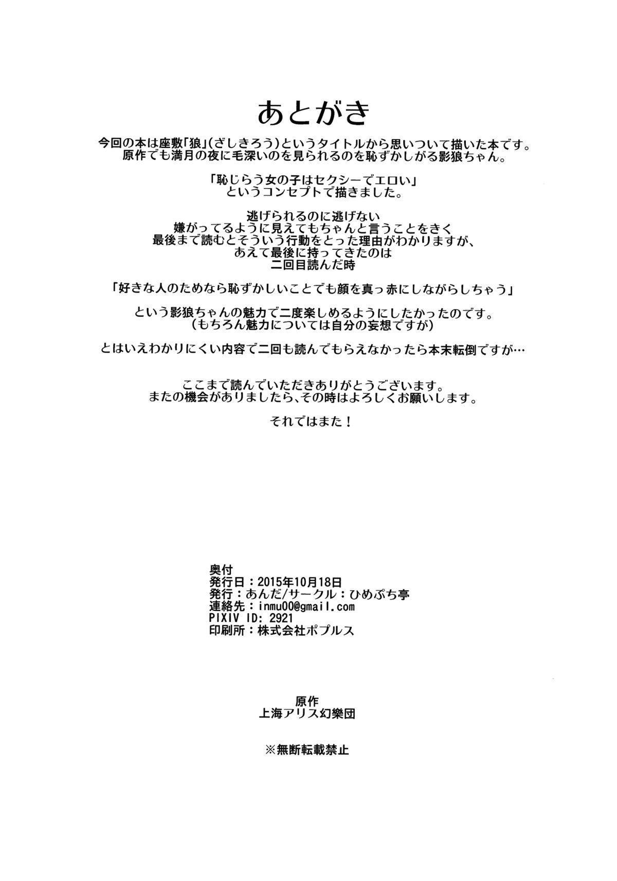 Zashikirou 21