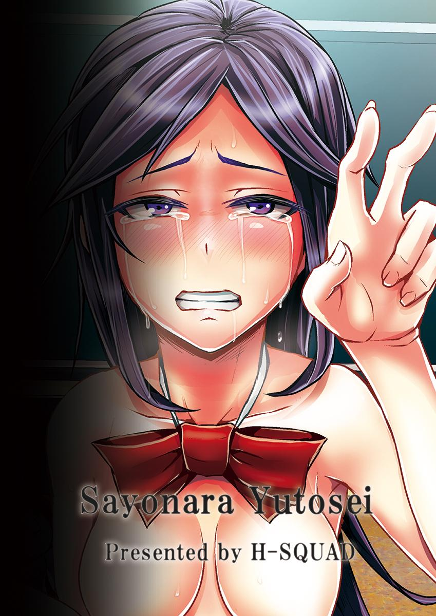 Sayonara Yutosei   Goodbye, Honor Student 25