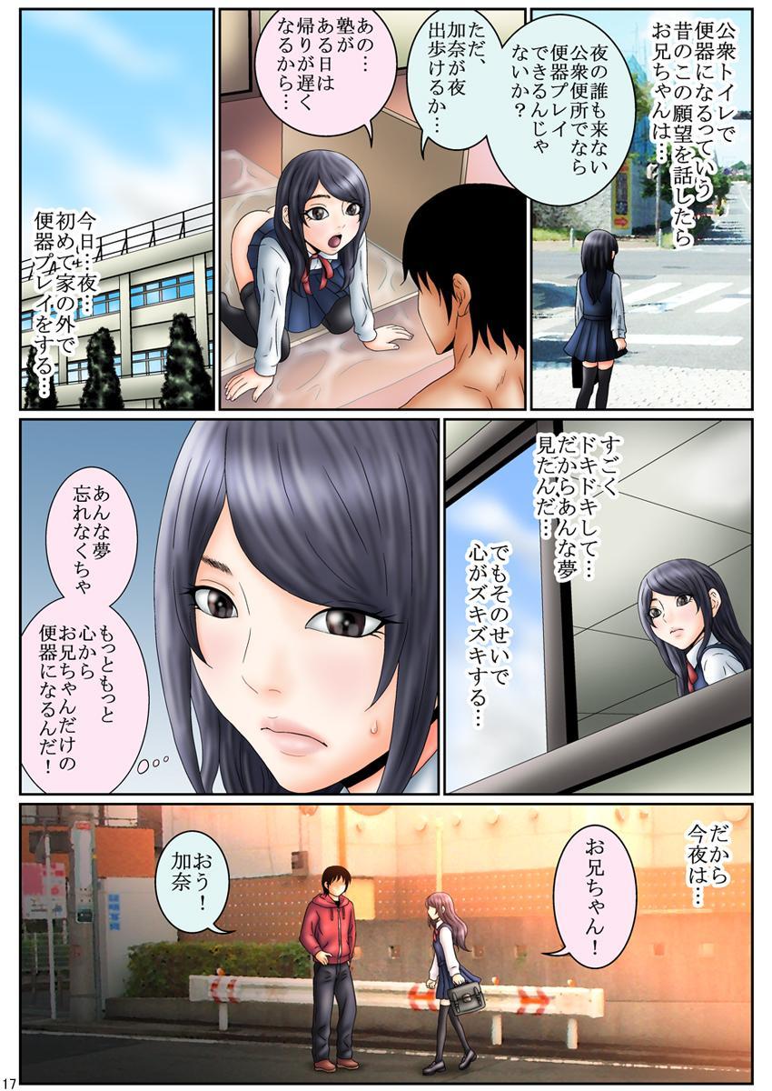 [Mousou Kai no Juunin wa Ikiteiru. (Kandanchi)] Ningen Benki Shigan Shoujo Aida Kana 1●-sai ~Koushuu Benjo Yuugi~ Ch. 1 16
