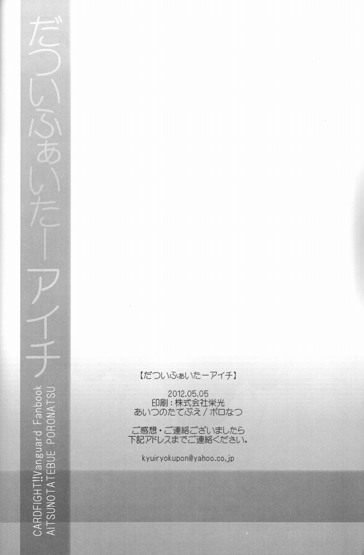 Datsui Fighter Aichi 24