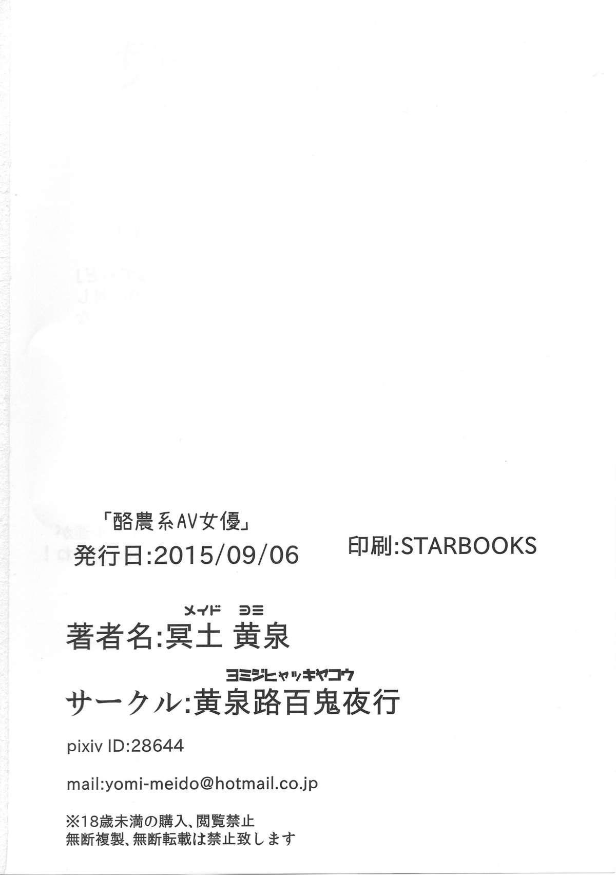Rakunou-kei AV Joyuu 24